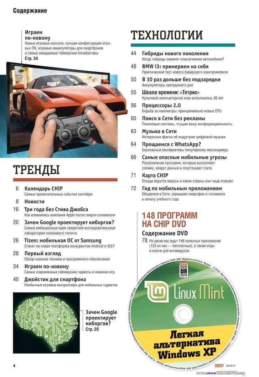Chip �9 ������ [�������� 2014] | PDF