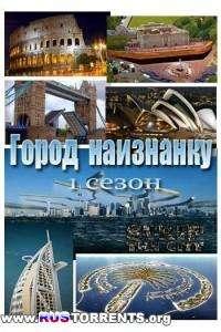 Город наизнанку [S01] | HDTVRip | P1