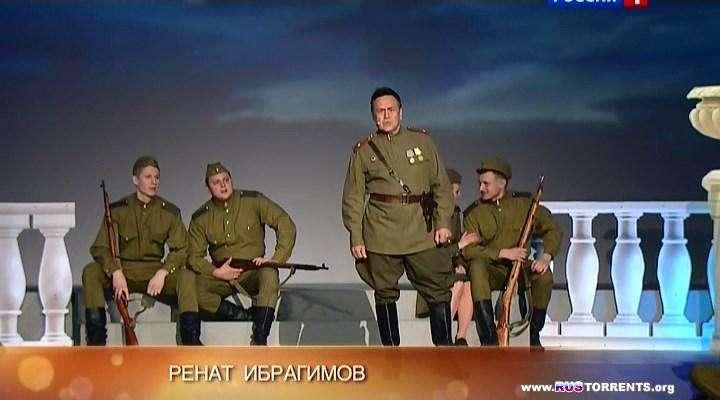 Торжественный концерт, посвященный 69-й годовщине победы в Великой Отечественной войне | SATRip