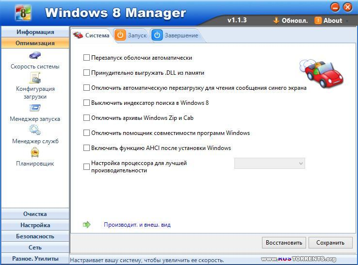 Windows 8 Manager 1.1.3 [Eng / Rus]