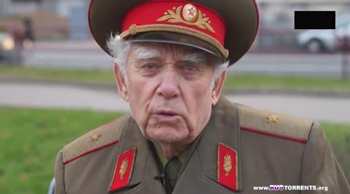 Настоящая битва за Сталинград. Правда Ветерана | TVRip
