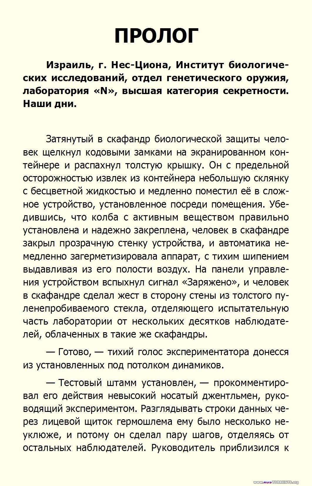 Сергей Тармашев - Чистилище | FB2