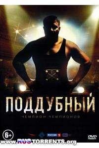 Поддубный   DVD5   Сжатый