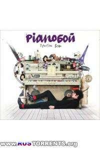 Pianoбой - Простые вещи | MP3