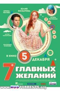 7 главных желаний | DVDRip | Лицензия