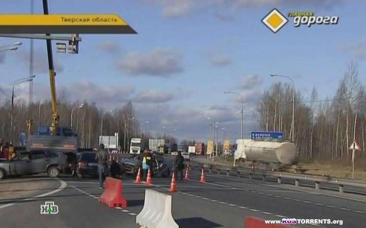 Главная дорога (Эфир от 02.11.) | SATRip