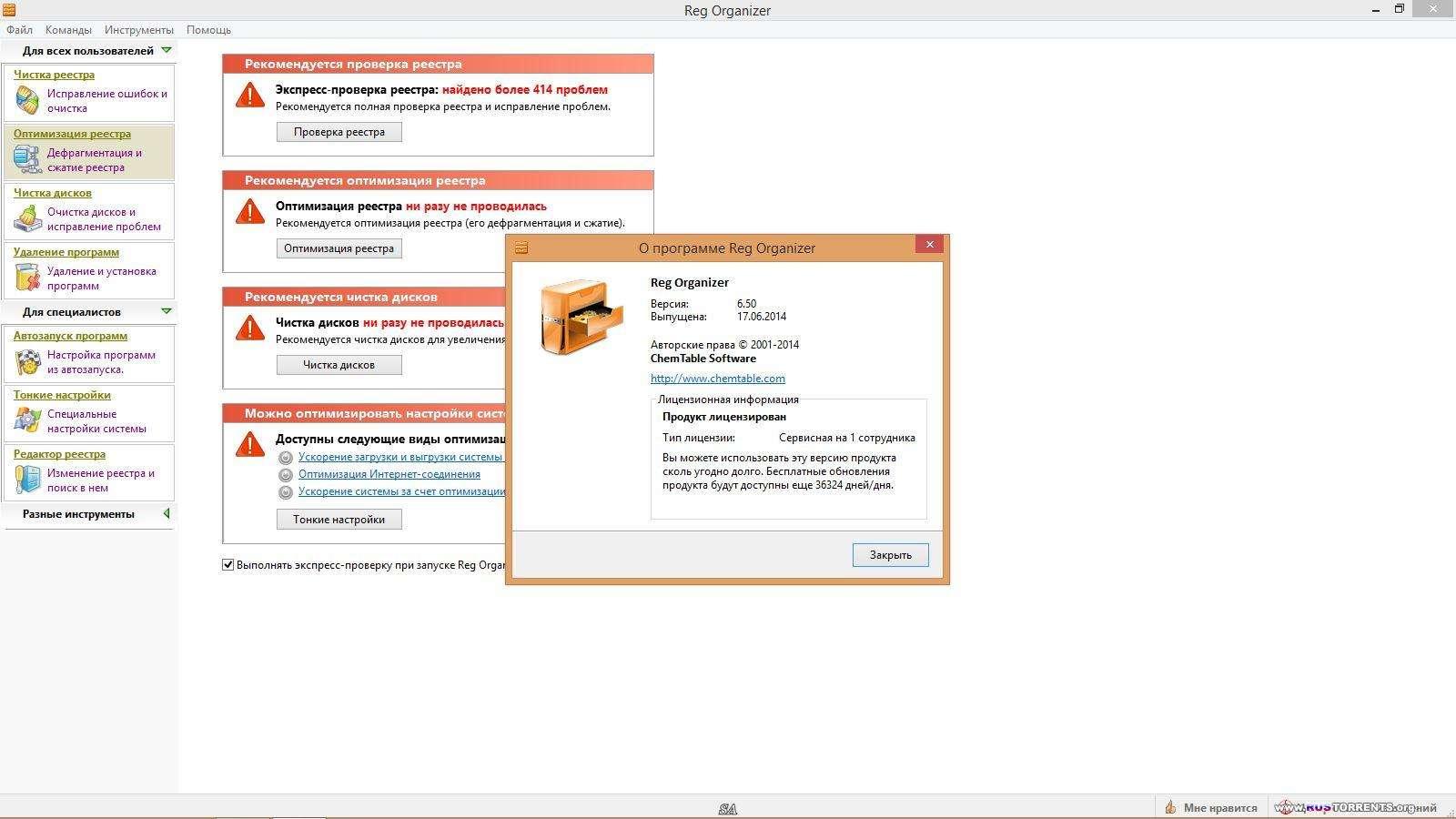 Reg Organizer 6.50 Final RePack + Portable by KpoJIuK, by D!akov