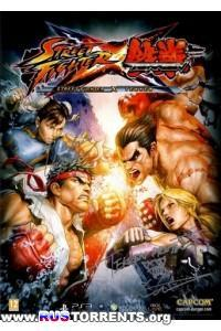 Street Fighter X Tekken | PC | RePack от a1chem1st