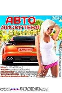 Cборник - Авто-Дискотека Летняя | MP3