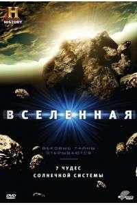 Вселенная [1-7 сезоны: 1-78 серии из 78] | BDRip