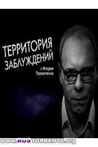 Территория заблуждений с Игорем Прокопенко  (24.05.) | SatRip