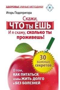 Игорь Подопригора | Скажи, что ты ешь, и я скажу, сколько ты проживешь! | PDF