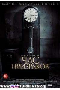 Час призраков | BDRip 1080p | НТВ+