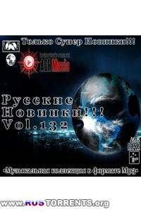 VA - Русские Новинки Vol.132
