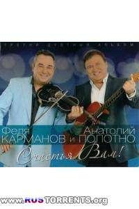 Анатолий Полотно и Федя Карманов - Счастья Вам!