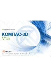 КОМПАС-3D V15 | PC