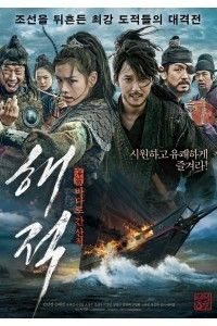 Пираты | HDTVRip 720p | L2