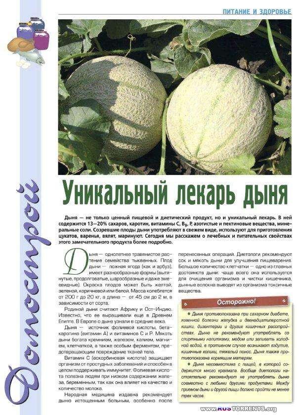 Огородник 26 номеров | PDF