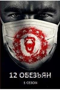 12 обезьян [01 сезон: 01-13 серии из 13] | WEB-DL 1080p | LostFilm