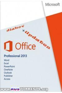 Microsoft Office 2013 Professional Plus 15.0.4535.1507 RePack by D!akov