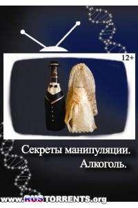 Секреты манипуляции. Алкоголь | WEB-DL 720p