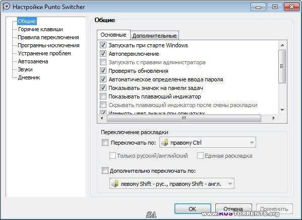 Punto Switcher 3.3.1 Build 364