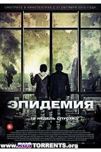 Эпидемия | BDRip 720p | Лицензия