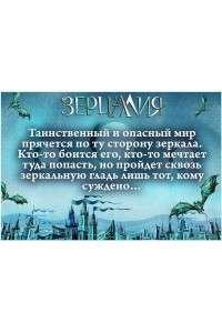 Евгений Гаглоев - Зерцалия [6 книг] | FB2