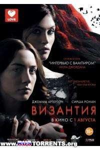 Византия | BDRip 1080p