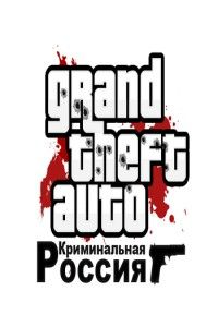 GTA 4 / Grand Theft Auto IV: Criminal Russia | PC | RePack oт Typezx
