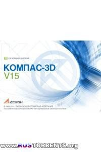 КОМПАС-3D V15.1.4 (х64) Rus