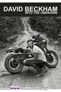 Дэвид Бекхэм: Путешествие в неизведанное | SATRip | P2