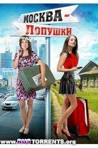 Москва - Лопушки | HDTV 1080i