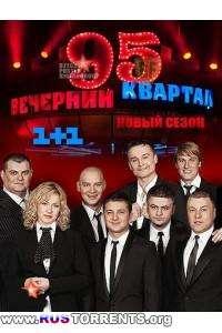 Вечерний квартал. Новый сезон. Выпуск 69 (15.11.2013) | SATRip