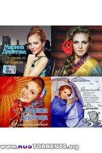Марина Девятова - Дискография (3 альбома + Неизданное)