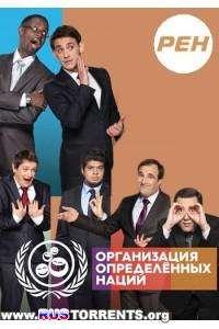 ООН. Организация Определенных Наций (Выпуск 4) (21.03.) | SATRip