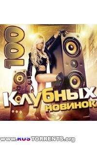 Сборник - 100 Клубных Новинок | MP3