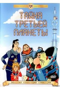 Тайна третьей планеты | DVDRip | Реставрация