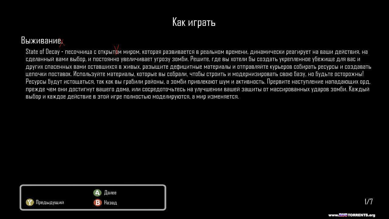 State of Decay [Update 21(11) + DLC] | PC | RePack от xatab