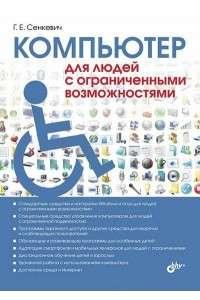 Глеб Сенкевич | Компьютер для людей с ограниченными возможностями | PDF