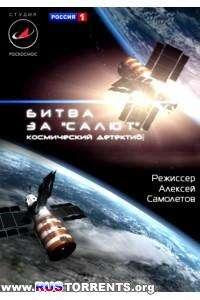 Битва за «Салют». Космический детектив | SATRip