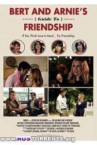 Советы о дружбе от Берта и Арни | WEB-DLRip
