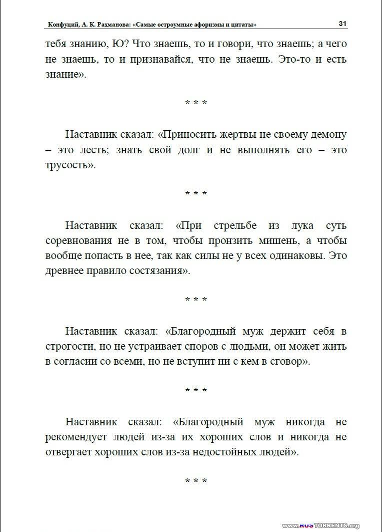 Конфуций | Самые остроумные афоризмы и цитаты | PDF