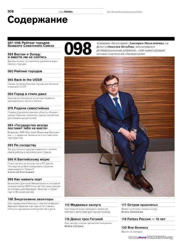 Forbes №6 Россия [Июнь 2014] | PDF