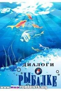 Диалоги о рыбалке [12 выпусков] | WEBRip