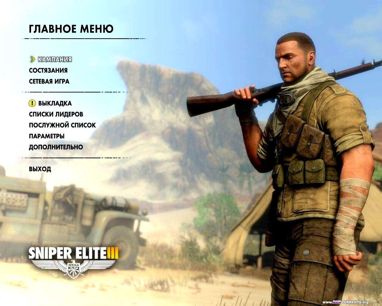 Sniper Elite III [v. 1.10 + 12 DLC] | PC | Rip от R.G. Freedom