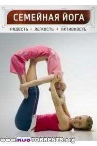 Семейная йога для детей и взрослых с Юлией Шелковиной (Занятие 1-3 из...) | IPTVRip