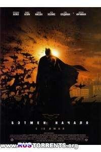 Бэтмен: Начало | HDRip