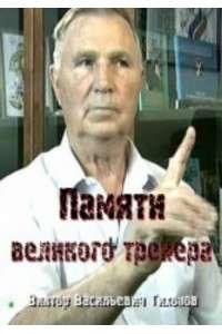 Виктор Васильевич Тихонов. Памяти великого тренера [24.11.2014] | SATRip