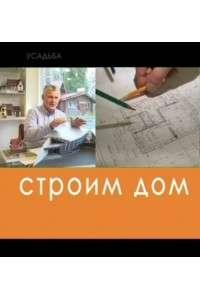 Строим дом [01-26 из 26] | SATRip